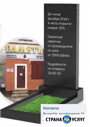 Изготовление и продажа памятников Йошкар-Ола