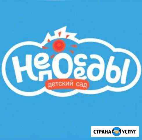 Детский сад Непоседы Яблоновский
