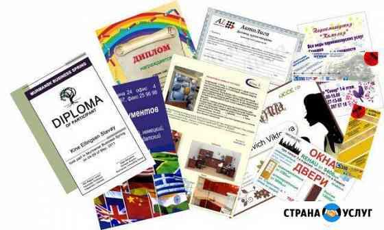 Полиграфические услуги Мурманск