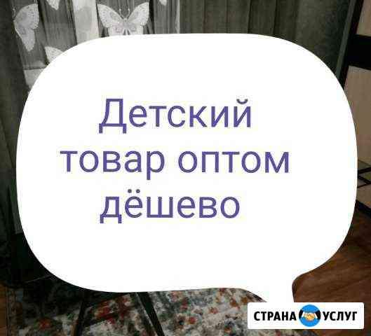 Детский Товар на реализацию Омск