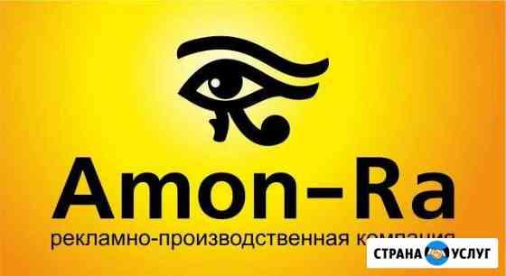Рекламно-строительная компания Амон-Ра Липецк