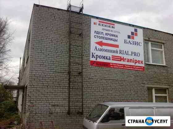 Печать баннеров за час Мурманске Мурманск