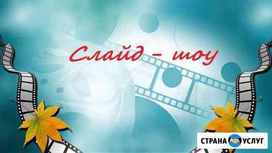 Поздравительные слайд шоу, слайд шоу и видео Саранск