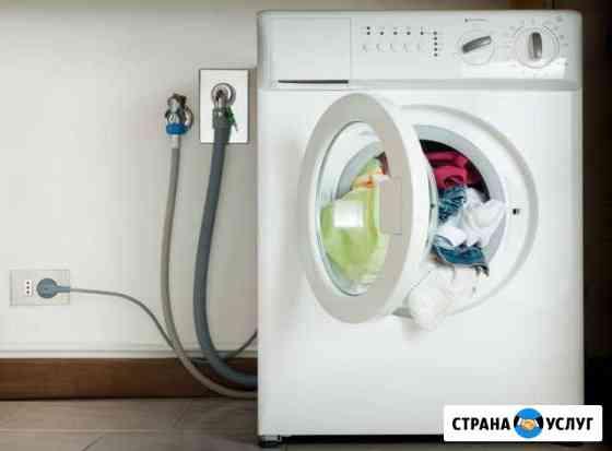 Установка стиральной машины Тула