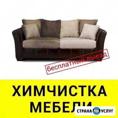 Химчистка мебели Симферополь