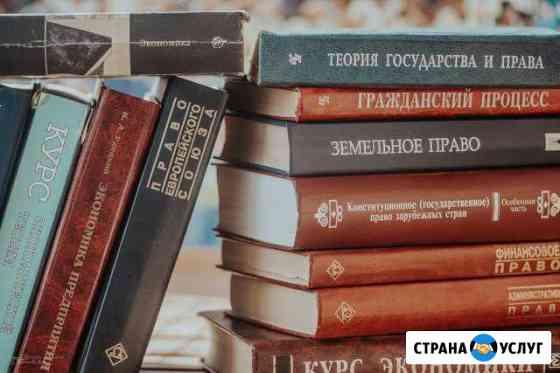 Обществознание. Репетитор. егэ Вологда