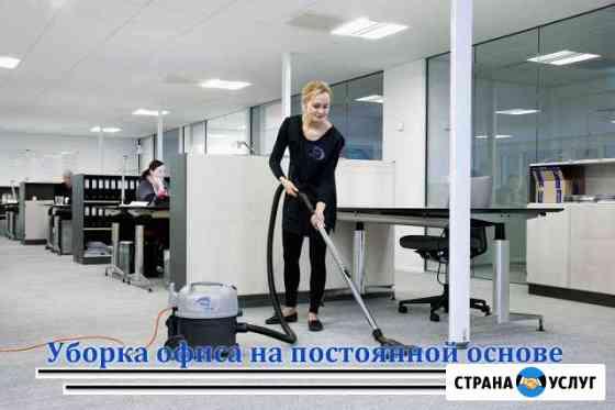 Клининг, уборка помещений постоянной основе Мурманск