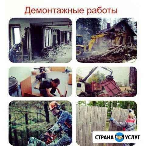 Снос демонтаж спил.Строительство спб и Лен.обл Приозерск