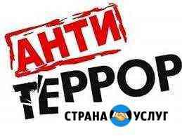 Паспорт антитеррористической защищенности Томск