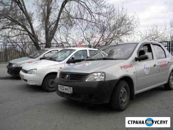 Автошкола.Всероссийское Общество Автомобилистов Ульяновск