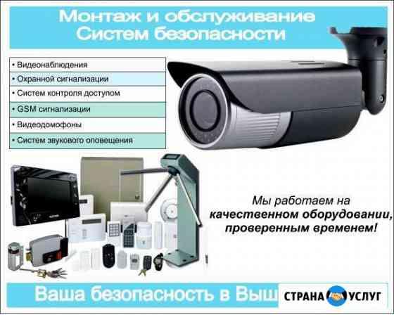 Установка систем видеонаблюдения и охраны Йошкар-Ола