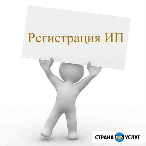 Регистрация ип бесплатно Липецк