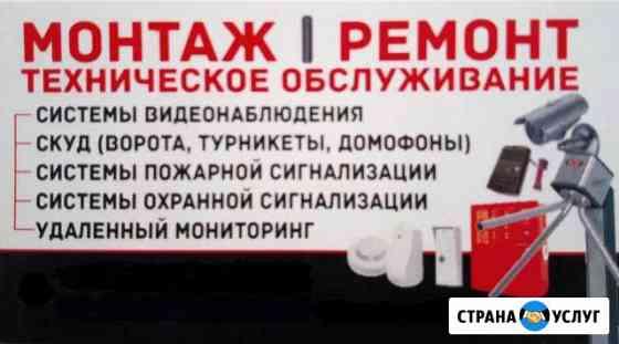Монтаж, обслуживание Владикавказ