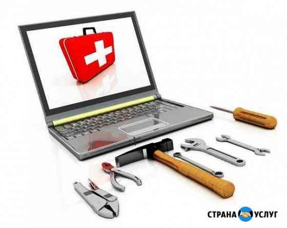Настройка, ремонт компьютеров, ноутбуков (Windows) Курган