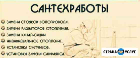 Сантехработы Называевск