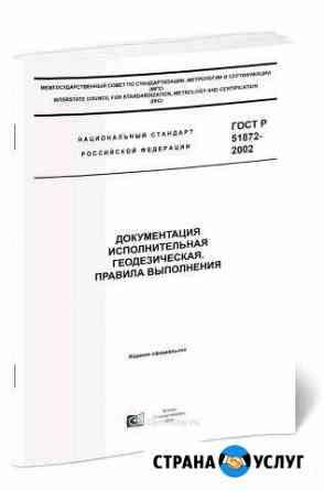Исполнительная геодезическая документация Уфа