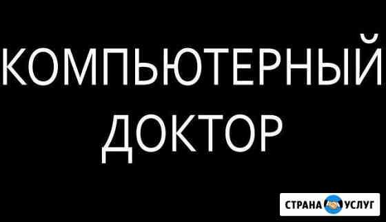 Компьютерные доктор Биробиджан
