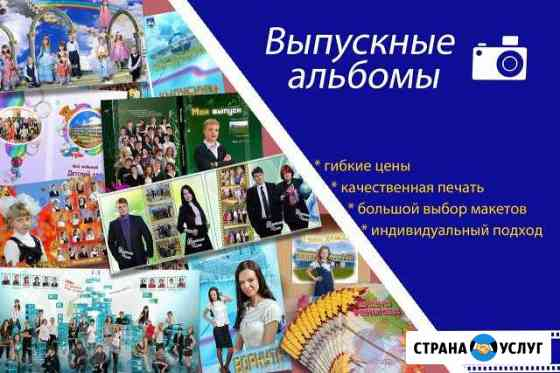 Выпускные фотоальбомы и фотокниги Воркута