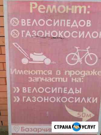 Ремонт велосипеды газонокосилки бензорезы хускварн Грозный