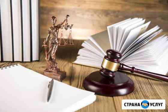 Юрист. Эксперт арбитражных дел и споров по 44-фз Сыктывкар