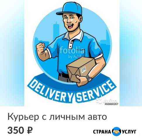 Курьер Саратов