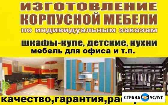 Мебель - свое производство Смоленск