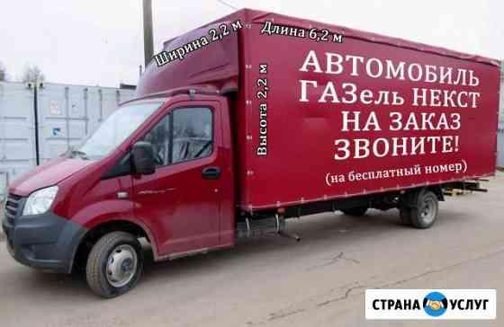 Грузоперевозки/переезды/межгородние/Тверь Торжок