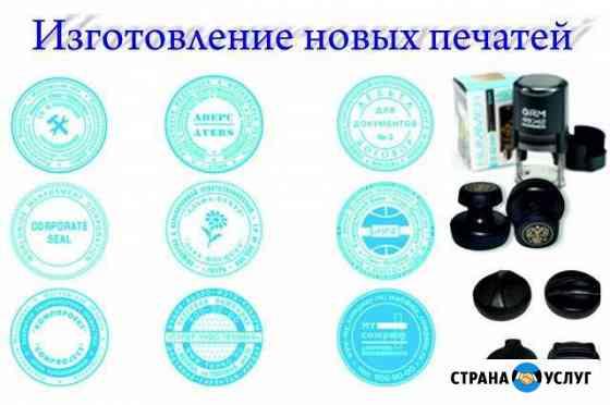 Печати и штампы с бесплатной доставкой Красноярск Красноярск