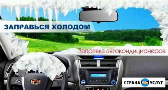 Заправка и обслуживание автокондиционеров Прохладный