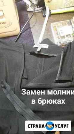 Ремонт одежды Абакан