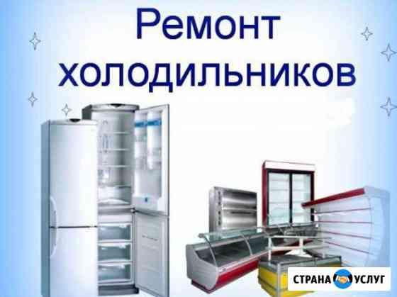 Ремонт бытового и торгового холодильного оборудова Гатчина