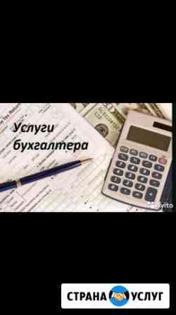 Услуги бухгалтера Владикавказ