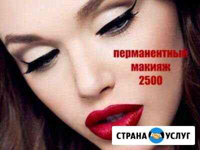 Перманентный макияж Ставрополь