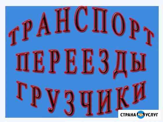 Грузоперевозки, грузчики Минусинск