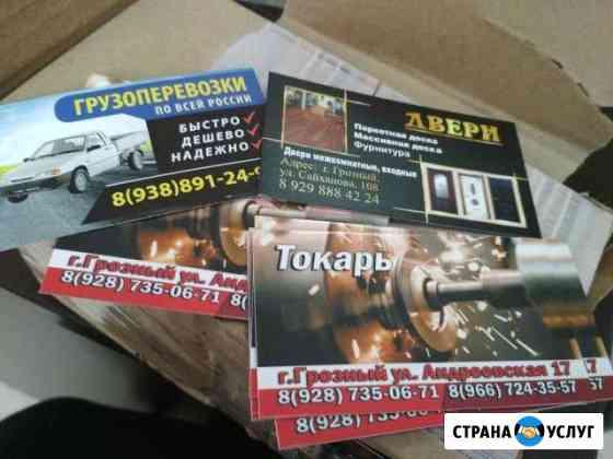 Рекламное агентство Грозный
