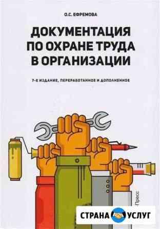 Охрана труда и пб Иркутск