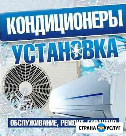 Установка ремонт сплит систем Будённовск