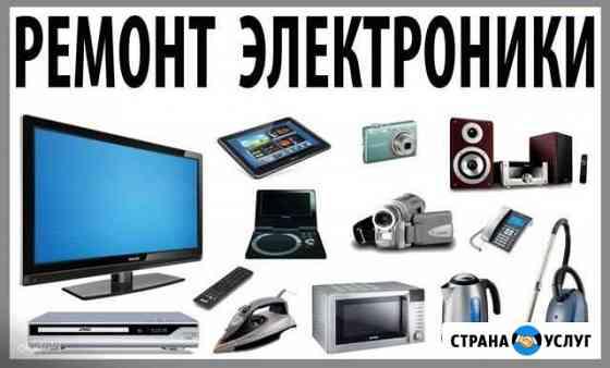 Ремонт Бытовой Техники и Электроники Нижний Новгород