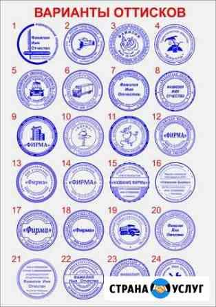 Изготовление печати на ручной оснастке Смоленск
