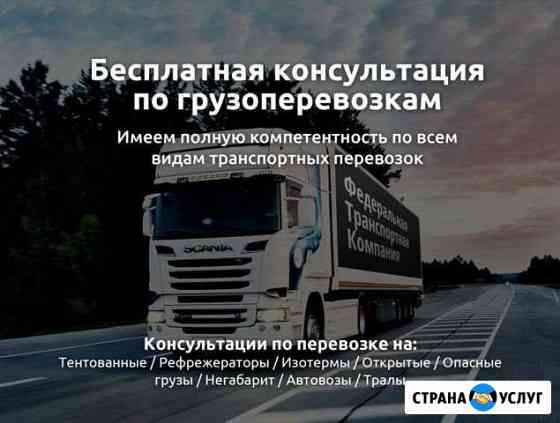 Грузоперевозки Межгород Санкт-Петербург