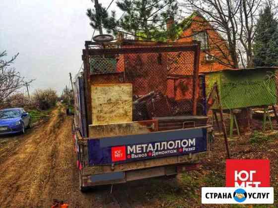 Вывоз металлолома Таганрог