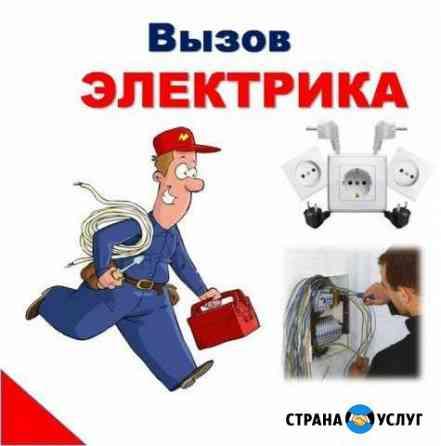 Электрик домашний Услуги электрика в Новосибирске Новосибирск