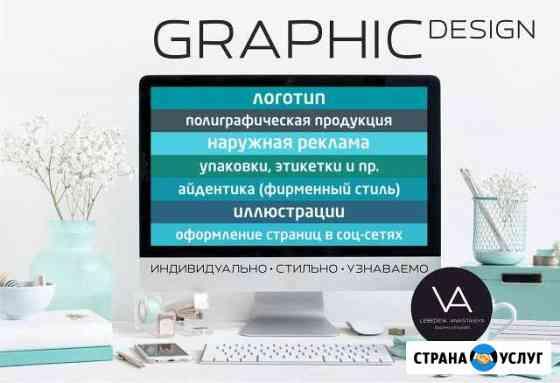 Услуги графического дизайнера / Логотипы / Визитки Томск