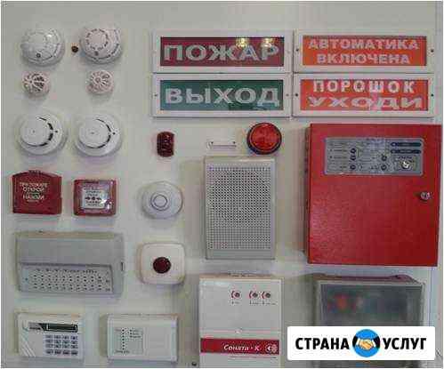 Видеонаблюдение, охранно-пожарная сигнализация Курск