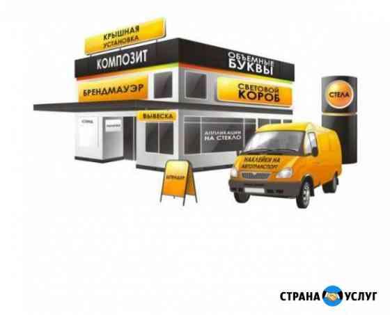 Рекламное агенцтво Грозный