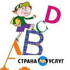 Репетитор английского (р-н 19 школы) Хабаровск
