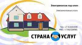 Электромонтажные работы под ключ Южно-Сахалинск