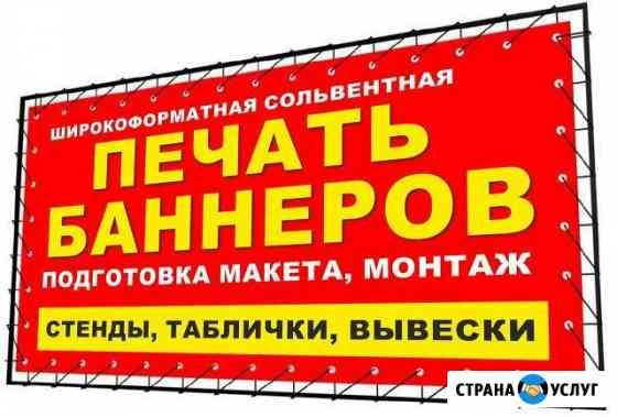 Широкоформатная печать на баннере, пленке, бумаге Кострома