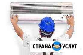 Монтаж, продажа И обслуживание сплит систем Ростов-на-Дону