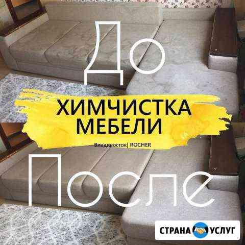 Химчистка мебели, химчистка матрасов, диванов Владивосток